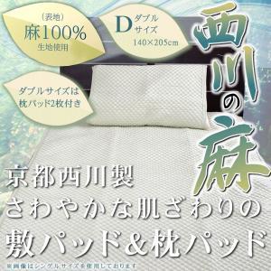 西川 麻100% ぽこぽこ敷パッド ダブル 140×205cm 枕パッド付き 涼感 敷きパッド|futontanaka