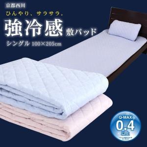 2枚セット 敷きパッド 夏 シングルサイズ ひんやり 強冷感 西川 クール Q-max0.4ふとんタナカ 冷感|futontanaka