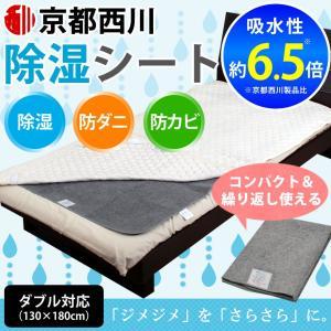 西川製 除湿シート 除湿マット 従来品の6.5倍の吸湿性 ダブルサイズ用 西川 130×180cm 結露防止シート 京都西川|futontanaka