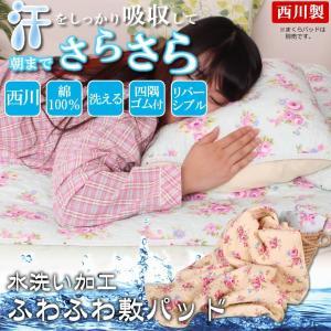 西川リビング 水洗い敷きパッド セミダブルサイズ 西川 120×205 綿100% PU303|futontanaka