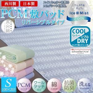 西川製 PCMクール敷きパッド シングルサイズ ひんやり リバーシブル 冷感 敷きパット 綿100% 日本製 PCM-70 futontanaka