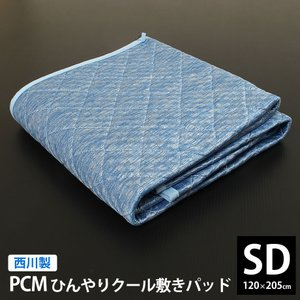 PCMクール 敷きパッド セミダブル 西川 PCM81 ひんやりマット 冷感 敷きパット 120×205cm 敷パッド 会員限定 夏セール|futontanaka