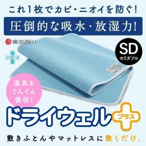 東京西川の多機能吸湿パッド ドライウェルプラス セミダブル 敷き布団やベッドマットレスの下に 抗菌防臭SEK加工|futontanaka