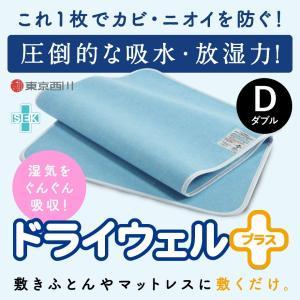 東京西川の多機能吸湿パッド ドライウェルプラス ダブルサイズ 敷き布団やベッドマットレスの下に 抗菌防臭SEK加工|futontanaka