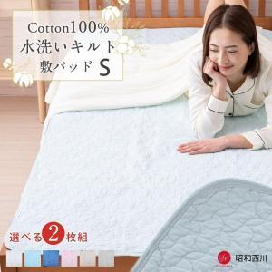 綿100%水洗い敷きパッド シングル 2枚セット キルト 敷パッド 2枚組 100×205cm 昭和西川 夏セール|futontanaka