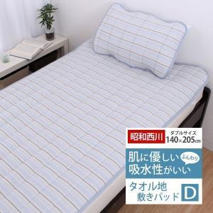 昭和西川 シンカーパイル敷パッド ダブルサイズ タオル 敷パッド 綿100%|futontanaka