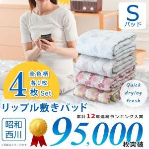 4枚セット 敷きパッド シングルサイズ 西川 夏用 100×205 敷パット 涼感 リップル|futontanaka