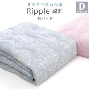 敷きパッド ダブルサイズ 西川 夏用 140×205 敷パット 涼感 リップル|futontanaka