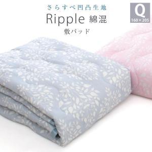 敷きパッド クイーンサイズ 西川 夏用 160×205 敷パット 涼感 リップル|futontanaka