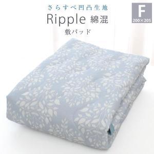 敷きパッド ファミリーサイズ 西川 夏用 200×205 敷パット 涼感 リップル|futontanaka