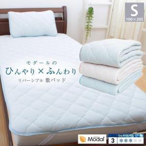 優しく冷たい敷きパッド シングル 西川 Q-max0.3 敷パッド Single モダール ひんやり 冷感 100×205cm クール 夏セール|futontanaka