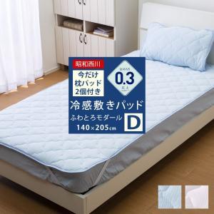 今だけ同じ生地の枕パッド2個付き ひんやりマット Q-max0.3以上 冷感 敷きパッド ダブルサイズ 140×205cm|futontanaka