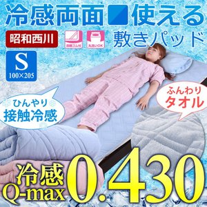 西川製 ひんやり 両面使える 敷きパッド シングル 100×205cm 接触冷感 タオル生地 リバーシブル 霜降り調|futontanaka