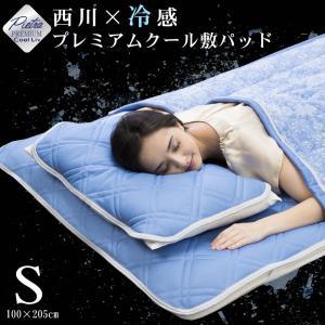 西川 接触冷感 敷きパッド シングル Q-MAX0.4 夏用 ひんやり クール 丸洗いOK|futontanaka