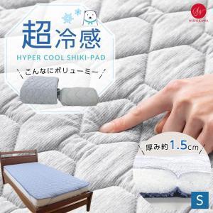 敷きパッド ひんやり Q-max0.5 冷たい敷パッド シングル single 超冷感 西川 クール 夏セール|futontanaka