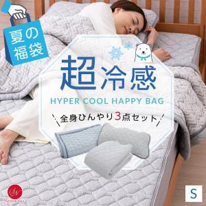 ひんやり 冷感寝具3点セット 西川 Q-max0.5 冷たい 敷きパッド 枕パッド キルトケット シングル ネット店限定 夏セール|futontanaka