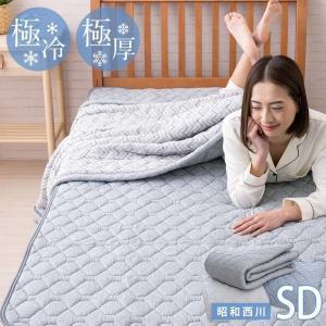 超冷感敷きパッド 冷たい 敷パッド セミダブル ひんやり冷感 西川 クール Q-max0.5 夏セール|futontanaka