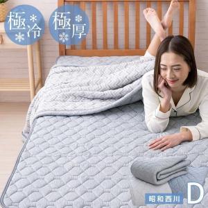 敷きパッド 冷たい  敷パッド ダブル double 超冷感 西川 ひんやり クール Q-max0.5 夏セール|futontanaka