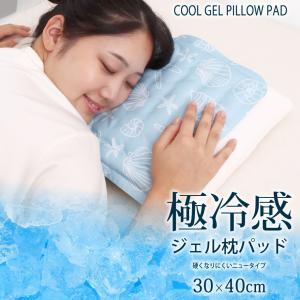 硬くなりにくいニュータイプのひんやり冷たい枕用ジェルマットです。 暑い夜でも快適に。冷蔵庫で冷やすと...