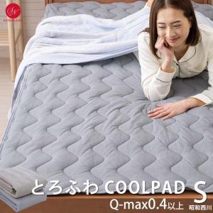 ひんやり 敷きパッド シングル 昭和西川 Q-max0.4 接触冷感 夏用 敷パッド 100×205...
