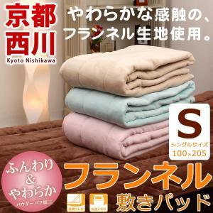 敷きパッド シングルサイズ パウダーパフぬくぬく敷パッド 京都西川 マイクロファイバー|futontanaka