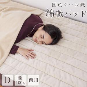 敷きパッド ダブル 西川 冬 暖か なめらか シール織 140×205cm パイル部分は綿100% 敷きパット 秋冬 ベッドパッドにも|futontanaka