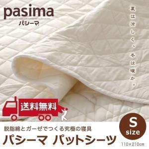 パシーマパットシーツ シングル 110×210 無添加 脱脂綿とガーゼを用いた清潔寝具 日本製|futontanaka
