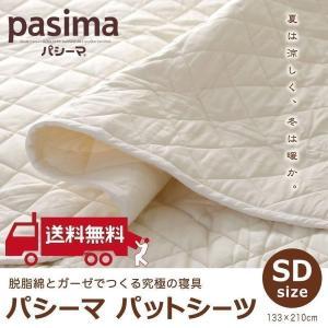 パシーマパットシーツ セミダブル 133×210 脱脂綿とガーゼを用いた清潔寝具 日本製|futontanaka