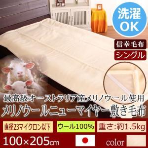 毛布 メリノウール 敷き毛布 シングルサイズ 父の日 ギフト|futontanaka