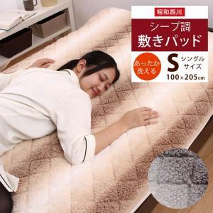 敷パッド 暖か シングル 西川 冬 あったかもこもこ シープ調敷きパッド あったか敷きパッド ベッドパッド 秋 敷パッド|futontanaka
