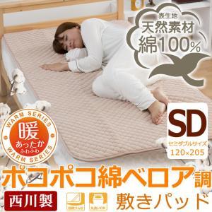 西川 綿シンカーぽこぽこシャーリング敷きパッド セミダブルサイズ 120×205 西川 敷パッド 敷パット 敷きパット 暖か|futontanaka