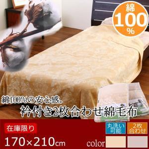 毛布 セミダブル 綿マイヤー SDL 170×210 父の日 ギフト|futontanaka