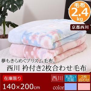 毛布 S 140×200 シリウス 京都西川衿付き2枚合わせプリズム毛布 父の日 ギフト|futontanaka