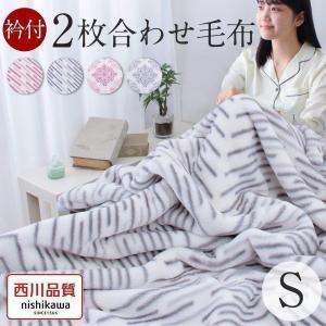毛布 シングル 西川 スーパーソフト毛布 衿付き 夏物売り尽くし 父の日 ギフト|futontanaka