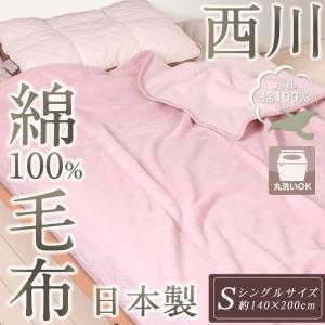 綿毛布 西川 シングル 140×200 京都西川 選べる5色 ロングシーズン使える しっかり吸水 肌に優しい 丸洗い可能 薄手 1枚もの毛布|futontanaka