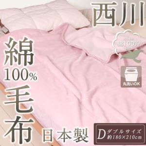 綿毛布 西川 ダブル 180×210 京都西川 選べる5色 ロングシーズン使える しっかり吸水 肌に優しい 丸洗い可能 薄手 1枚もの毛布 父の日 ギフト|futontanaka