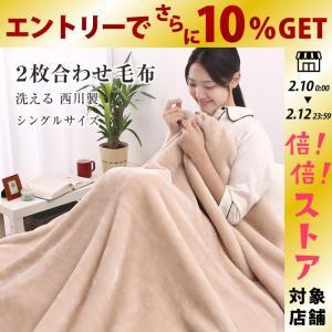 毛布 シングル 2枚合わせ 西川 暖かい 洗える 140×200cm 無地 おしゃれ 冬 ブランケット|futontanaka