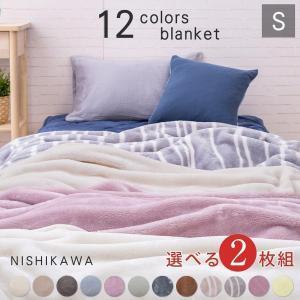 毛布 シングル 2枚セット 西川 2枚合わせブランケット 暖かい 冬におすすめ シンプル 洗える 140×200cm|futontanaka