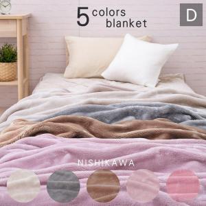 西川製 2枚合わせ毛布 ダブルサイズ 180×210cm 洗える あったか ウォッシャブル 洗濯機可能 敬老の日 ギフト|futontanaka