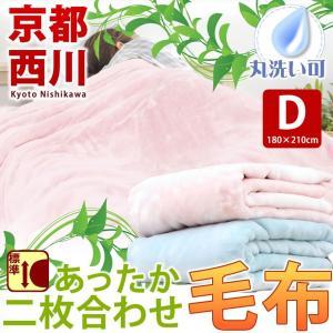 毛布 ダブルサイズ 西川 2枚合わせ毛布 180×210cm 洗える あったか ウォッシャブル 洗濯機可能 会員限定 夏セール|futontanaka