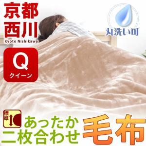 西川製 2枚合わせ毛布 クイーンサイズ ワイドダブルサイズ 210×210cm 洗える あったか ウォッシャブル 洗濯機可能 敬老の日 ギフト|futontanaka