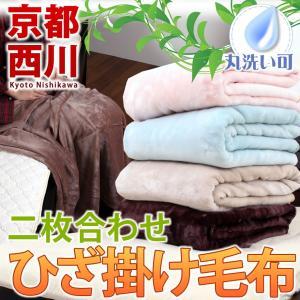 西川製 2枚合わせひざ掛け毛布 クォーターサイズ 70×100cm 洗える あったか ウォッシャブル 洗濯機可能 敬老の日 ギフト|futontanaka