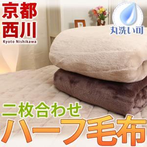 西川製 2枚合わせハーフ毛布 140×100cm 洗える あったか ウォッシャブル 洗濯機可能 敬老の日 ギフト|futontanaka