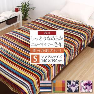 しっとりなめらか ニューマイヤー毛布 シングルサイズ 140×190cm 西川 2CR1000 2CR1720 2CR1002 1枚毛布 軽量 あったか 会員限定 夏セール|futontanaka