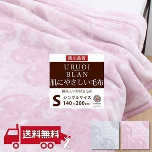 毛布 シングル 西川 2枚合わせ 暖かい アクリル うるおいブラン 日本製 冬におすすめ あったかい なめらか やわらか ローズオイル配合 140×200cm おしゃれ|futontanaka