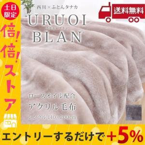 毛布 シングル 西川 あったかい2枚合わせ うるおいブラン アクリル 冬におすすめ 暖かい 日本製 静電気抑制 抗菌 ローズオイル配合 140×200cm|futontanaka