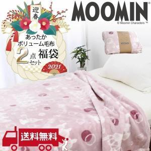 新春福袋 2021 Moomin ムーミン2点セット 掛け布団カバー シングル ボリューム毛布  暖かい フリース 北欧 キャラクター 150×210cm|futontanaka