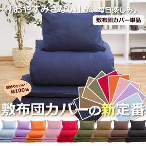 敷きカバー S 105×215 無地 綿100% 敷き布団カバー|futontanaka