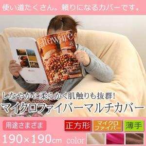マルチカバー マイクロファイバー ソファカバー 190×190cm(正方形サイズ) 父の日 ギフト|futontanaka