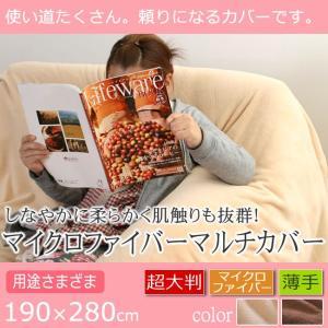 マルチカバー マイクロファイバー ソファカバー 190×280cm(超大判サイズ) 父の日 ギフト|futontanaka